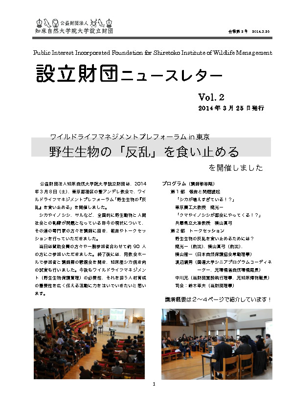 newsletter2_nのサムネイル