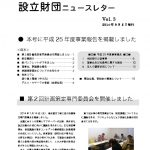 newsletter3_nのサムネイル