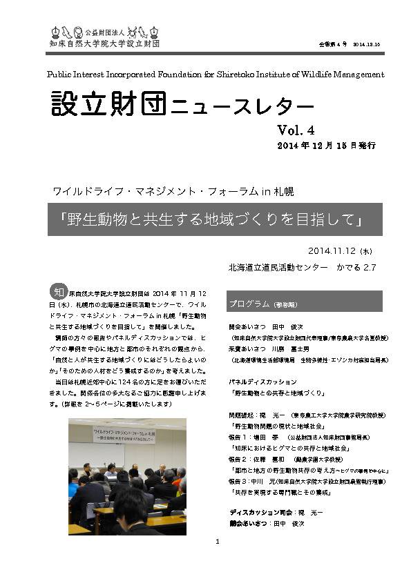 newsletter4_nのサムネイル