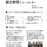 newsletter6_nのサムネイル