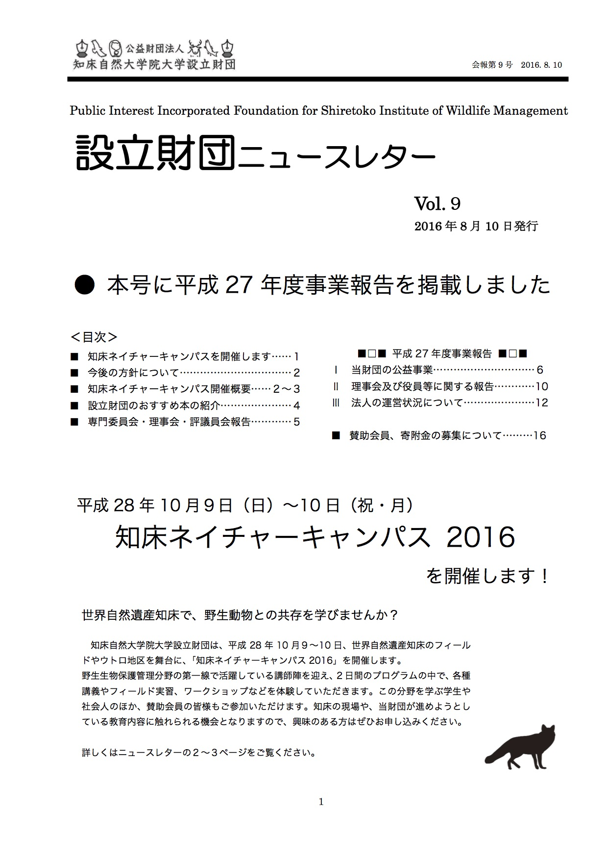newsletter9_nのサムネイル