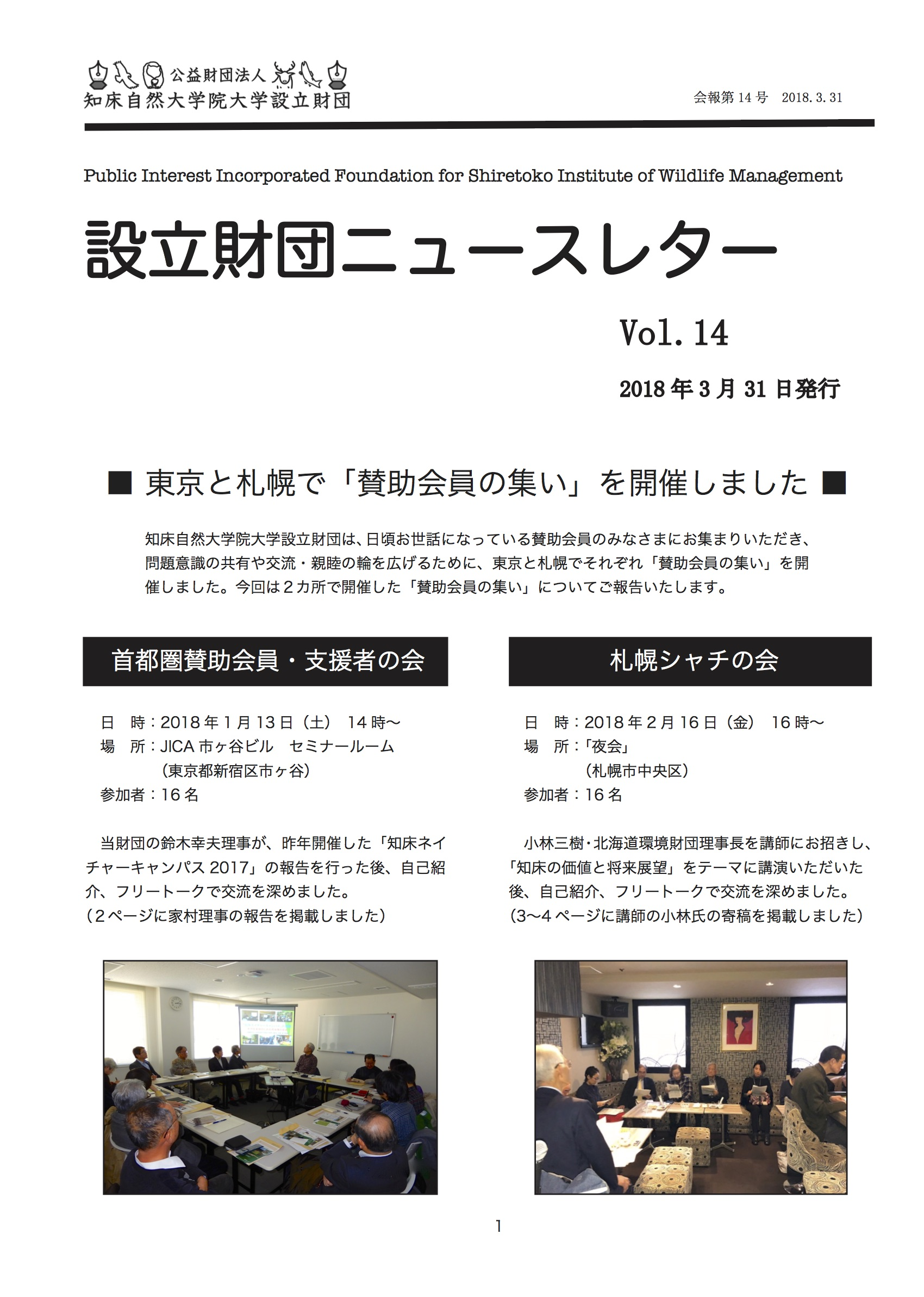 newsletter14のサムネイル
