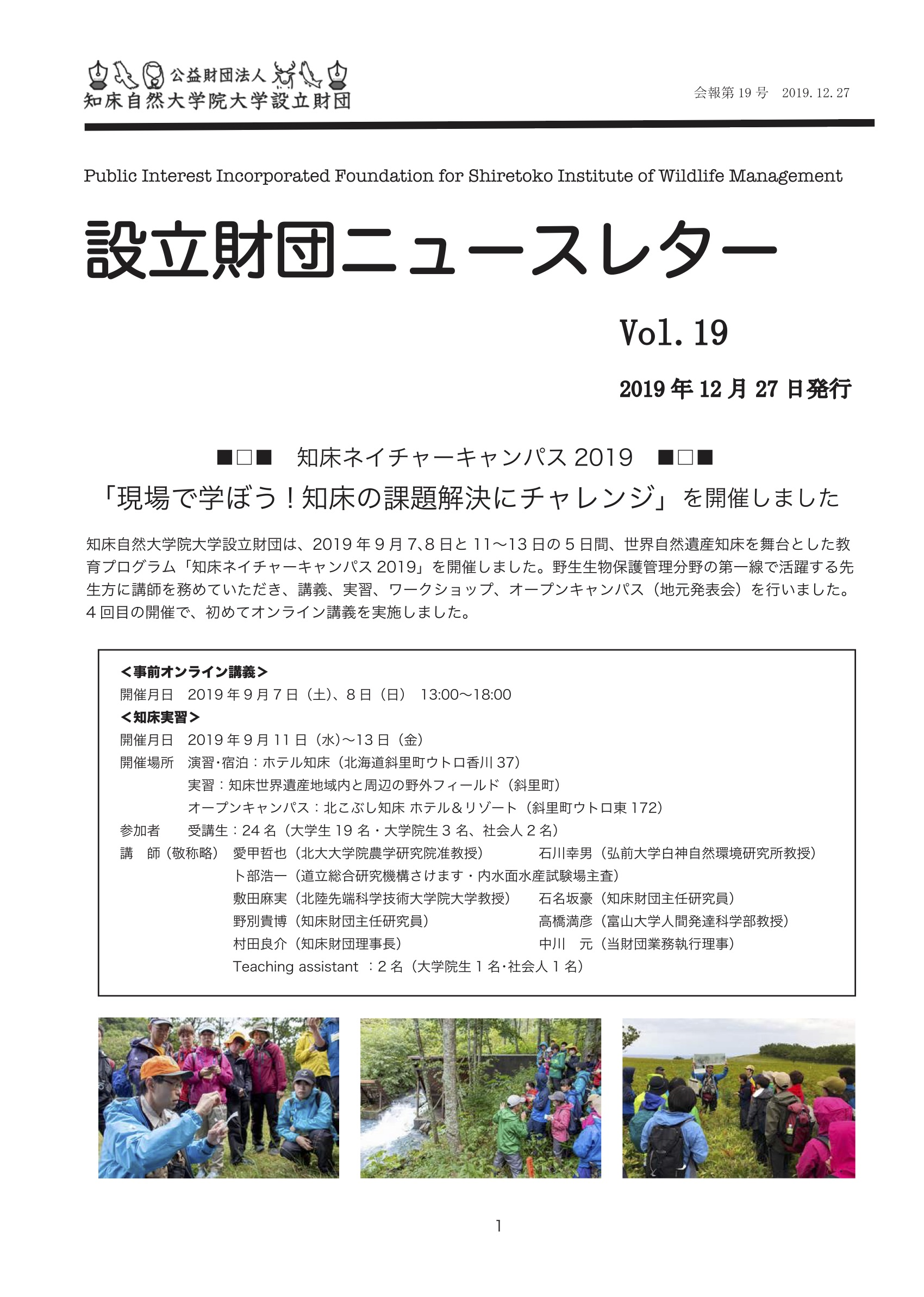 newsletter19のサムネイル