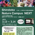 Next2021omoteのサムネイル